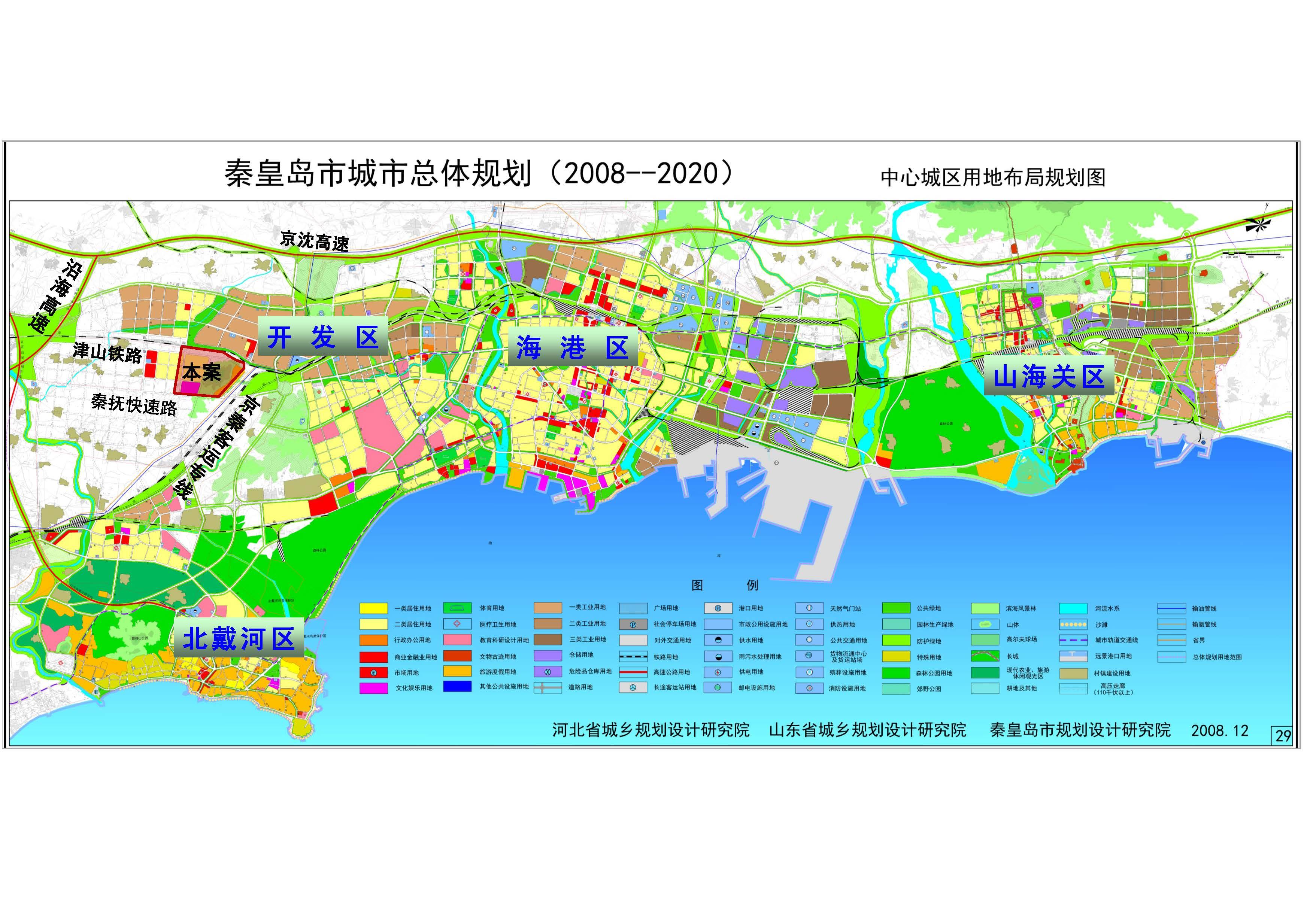 秦皇岛城市总体规划图